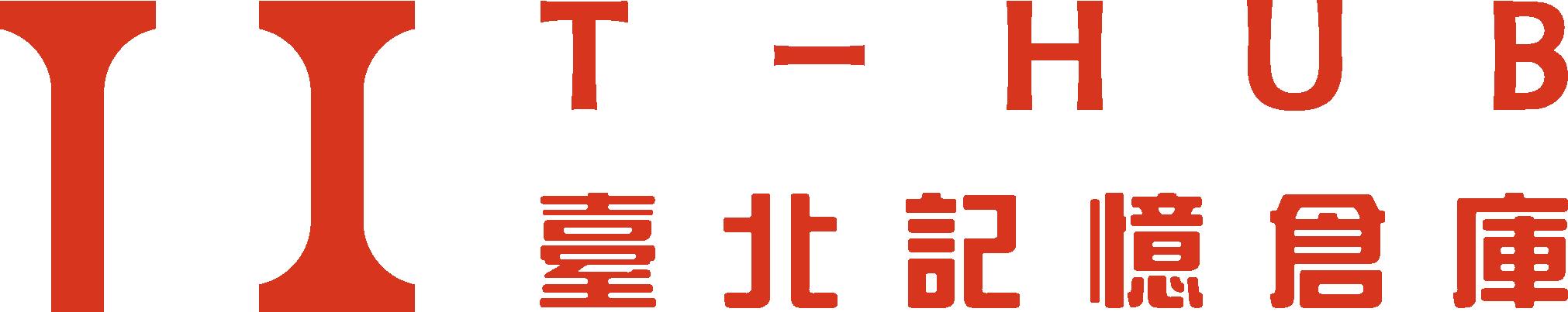 臺北記憶倉庫